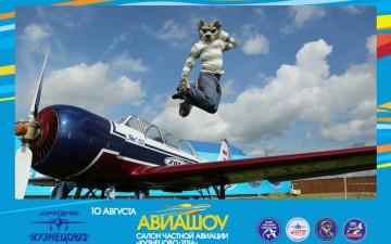 Салон частной авиации «Кузнецово - 2014» Посетители