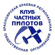 Клуб Частных Пилотов