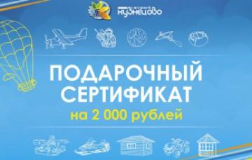 Подарочные сертификаты от Airpark «Кузнецово»