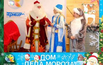 Фотографии из дома Деда Мороза!
