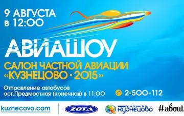 9 августа в Airpark «Кузнецово» состоится Авиашоу салон частной авиации «Кузнецово-2015»