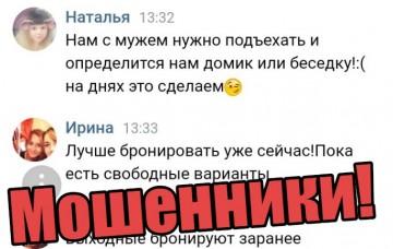 ВНИМАНИЕ МОШЕННИКИ!!