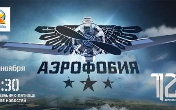 Проект «Аэрофобия»